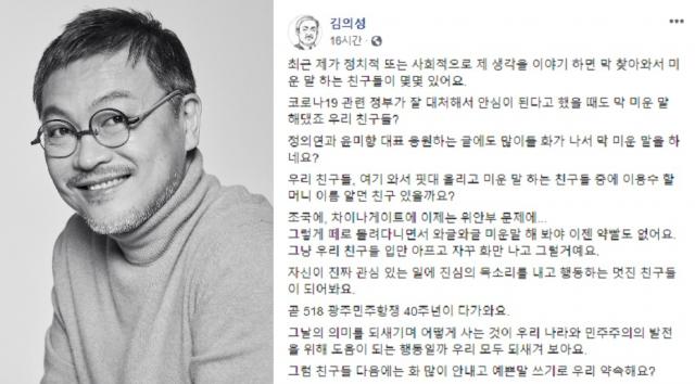"""정의연 응원 배우 김의성, 비난 댓글에 """"이젠 약빨도 없다"""" - 매일신문"""