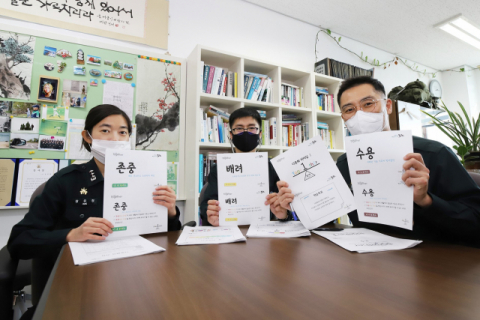 육군3사관학교가 사관생도를 대상으로 다문화 가치 존중 교육 프로그램을 진행해 호평을 받았다. 육군3사관학교 제공
